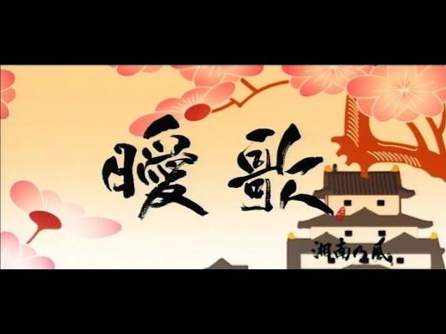 湘南乃風「曖歌」Music Video - YouTube