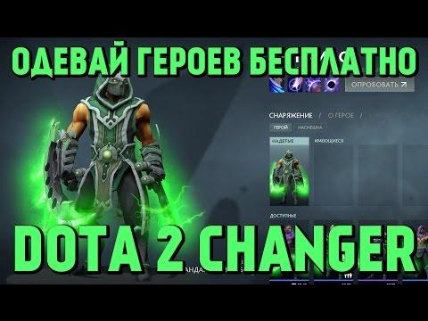 видео: dota 2 changer - Одевай героев бесплатно!