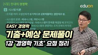 [에듀온군무원] easy 경영학 기출문제풀이 - OT …