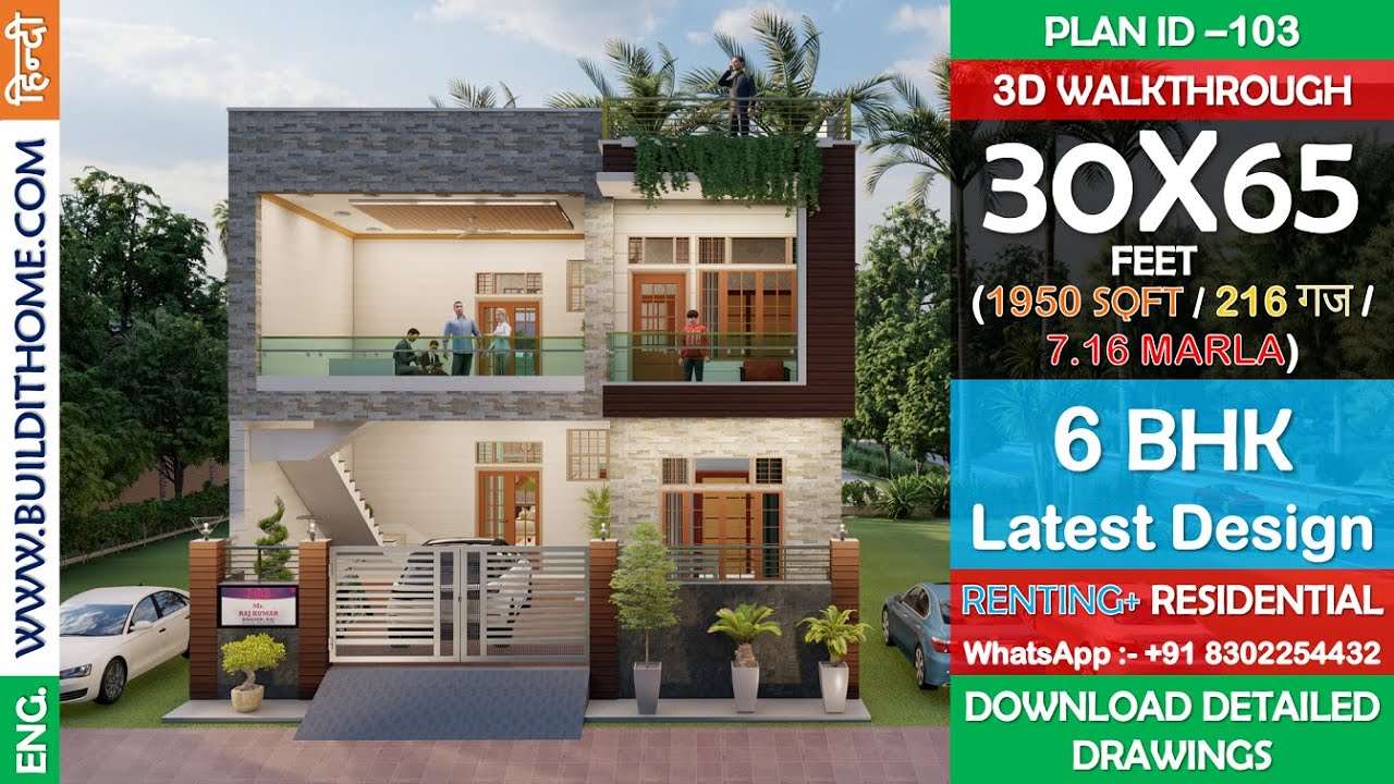 30 by 65 house plan - 6 BHK House Plan with Modern Elevation  @BUILD IT HOME   𝗣𝗹𝗮𝗻 𝗜𝗗 - 103