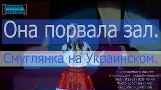 Свадебный видеооператор в Майкопе и смуглянка на Украинском.