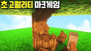 해외에서 난리난 『마인크래프트 초 고퀄버전』 신작게임!…