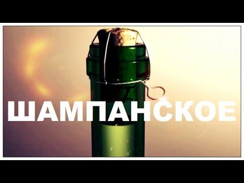 Как изготавливают шампанское