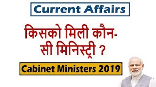 Cabinet list of ministers 2019 II Union Council of Ministers, Portfolio of Ministers 2019