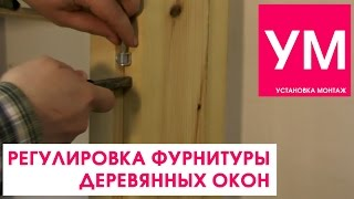 Регулировка фурнитуры деревянного окна