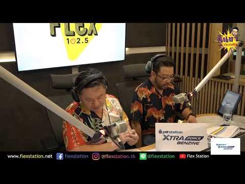 [LIVE] #นินทาประเทศไทย EP.40 (3 มิ.ย. 2563)