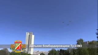 Авиапарад в г.Зеленоград 9 мая 2014