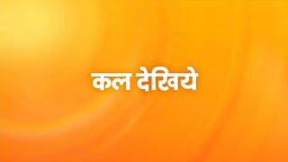 Kumkum Bhagya||26 Sep||Rhea exposed infront of dida Prachi Ranbir separated