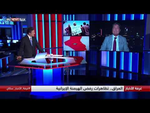 العراق.. تظاهرات رفض الهيمنة الإيرانية  - نشر قبل 6 ساعة