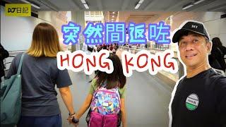 143【突然間返咗香港,做遊客】香港人在大馬生活