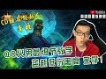 【CD锤石创始人青蛙】QQ火男最细节教学 蓝耗低伤害高 来学!
