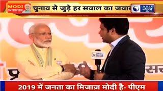 Narendra Modi Exclusive Interview on India News   पीएम नरेंद्र मोदी इंटरव्यू