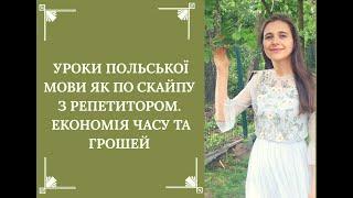 ШОК! УРОКИ ПОЛЬСЬКОЇ ЯК ПО СКАЙПУ! Навчитись писати з нуля польською мовою, відео 1