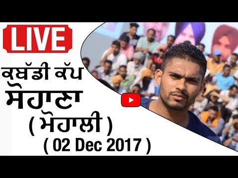 Sohana Kabaddi Cup (Mohali)Live 2\12\2017