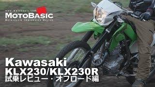 Kawasaki KLX230 / KLX230R OFF ROAD TEST RIDE カワサキ KLX230 / KLX230R試乗レビュー・オフロード編
