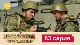 Кремлевские Курсанты 83
