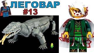 LEGO игрушки года Ninjago Принцесса и Пещера Зомби своими руками Обзор