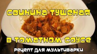 Свинина тушеная в томатном соусе (рецепт для мультиварки) | #pro100smak