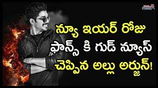 Good News For Allu Arjun Fans   Allu Arjun New Movie With Trivikram Srinivas    Telugu Stars