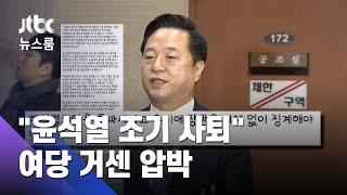 """여당 """"검찰개혁의 걸림돌""""…'윤석열 사퇴' 거센 압박 / JTBC 뉴스룸"""