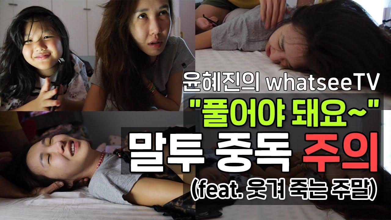 [윤혜진의 Whatsee TV](ENG)중독주의 영상!자기들끼리 웃겨죽는데 모~