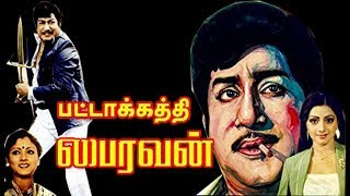 Pattakathi Bairavan | Sivaji,Sridevi,Jayasudha | Tamil Superhit Movie HD