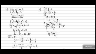 Алгебра  9 класс, Системы уравнений с двумя неизвестными, Онлайн урок