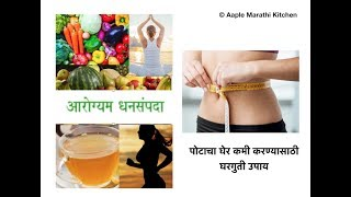 पोटाचा घेर कमी करण्यासाठी घरगुती उपाय |  Tips in Marathi to Lose Belly Fats and Weight loss