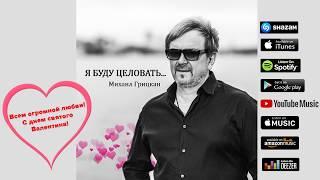 Михаил Грицкан - Я буду целовать... [Премьера песни]