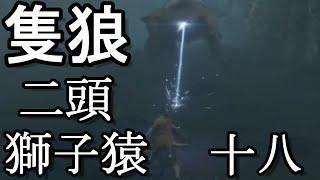 SEKIRO#SEKIRO:SHADOWS DIE TWICE#隻狼#二頭獅子猿ボス戦:二頭獅子猿.