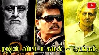Kamal and Rajini fight for Shanker's movie?