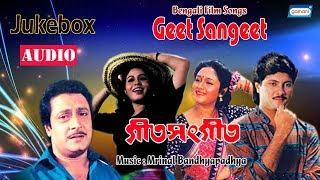 Geet Sangeet | Movie Song Jukebox | Bengali Songs 2020 | Latest Bengali Song | Gathani Music
