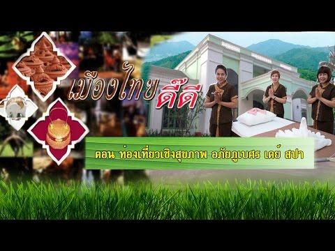 รายการเมืองไทยดี๊ดี ตอน ท่องเที่ยวเชิงสุขภาพ อภัยภูเบศร เดย์ สปา