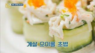[SNS 레시피] 시원하고 상큼한 '게살 오이롤 초밥'♥ 오늘, 굿데이 90회
