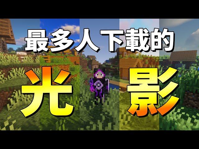 Minecraft 五個最多人下載的光影包??這些光你喜歡嗎?