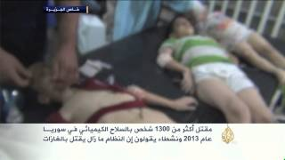 مقتل أكثر من 1300 شخص بالسلاح الكيميائي بسوريا