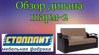 Обзор недорогого дивана аккордеон шарм 2 стоплит купить