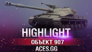 До последнего снаряда.Объект 907 в World of Tanks!