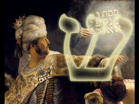 Alphabet of Kabbalah 300 The Hebrew Letter Shin ש