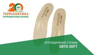 Ортопедические стельки ORTO Soft обзор