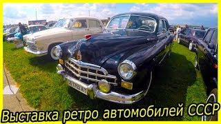 Выставка ретро автомобилей СССР на ОлдКарЛенд 2019. Классические советские автомобили
