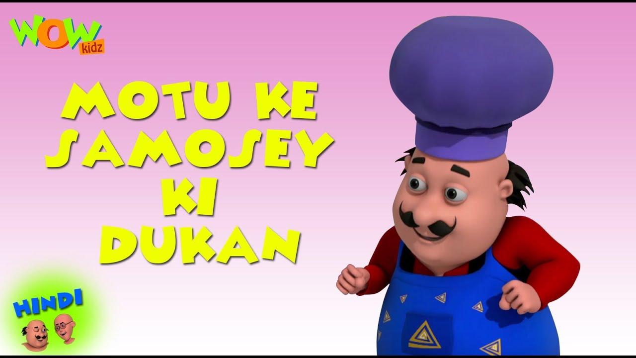 Motu Patlu Cartoons In Hindi   Animated cartoon   Motu Ke Samosey Ki Dukan   Wow Kidz