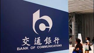 美國可能對中國三家銀行作出极端的懲罰