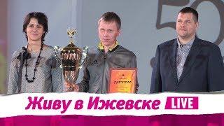 Спартакиада Удмуртнефти