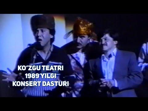 KO'ZGU TEATRI 1989-YILDAGI KONSERT DASTURI (MIRZABEK,SOBIT VA OBID ASOMOVLAR)