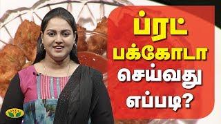 Bread Pakoda | South Indian Snacks | Adupangarai | Jaya TV - 16-03-2020 Cooking Show Tamil
