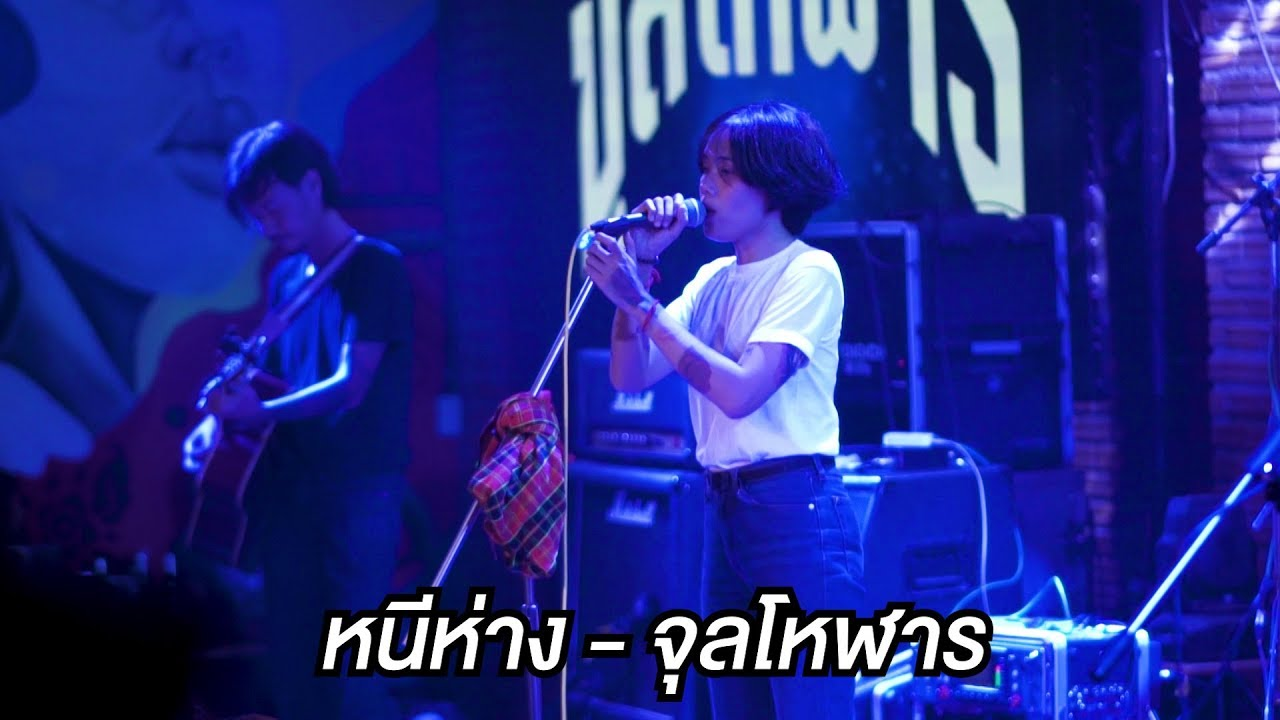 Photo of เพลง หนี ห่าง – หนีห่าง – จุลโหฬาร [live at ประชาชื่น]