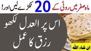 Mah e Safar Mein Roti Ke 20 Tukde Le kar Un Par Yeh Parho Or Phir Kamal Dekho