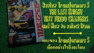 Review Transformers 5 THE LAST KNIGHT How to select item (7-11) เลือกอย่างไรให้โดน