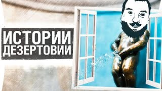 ИСТОРИИ ДЕЗЕРТОДА -  Пописай с окна #3